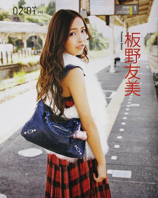 AKB48 Tomomi Itano Bomb magazine