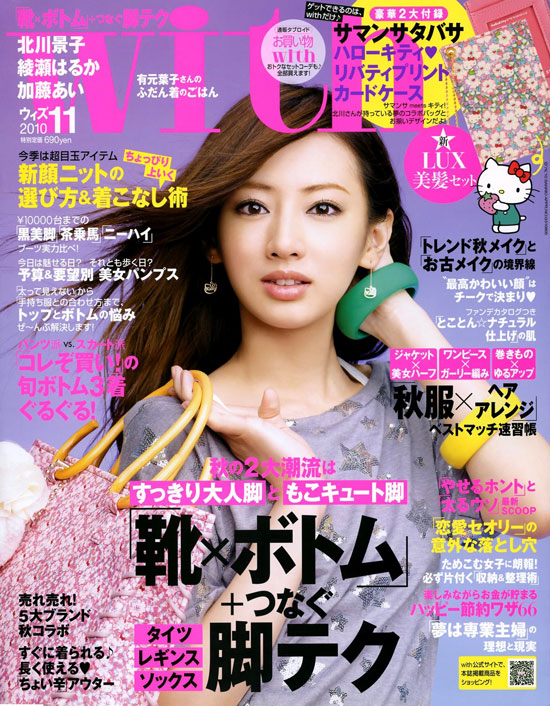 Keiko Kitagawa Japanese With Magazine
