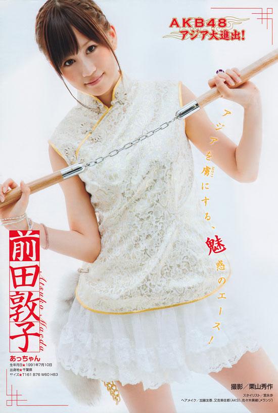 AKB48 Atsuko Maeda on Young magazine