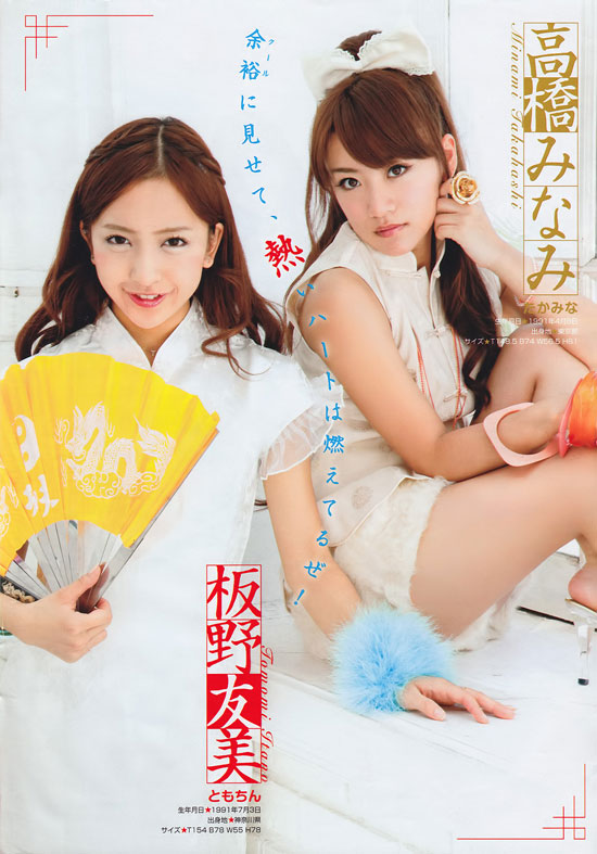 AKB48 Minami Takahashi and Tomomi Itano on Young magazine