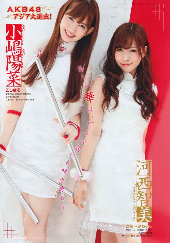 AKB48 Haruna Kojima and Tomomi Kasai on Young magazine