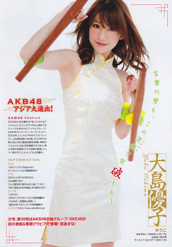 AKB48 Yuko Oshima on Young magazine