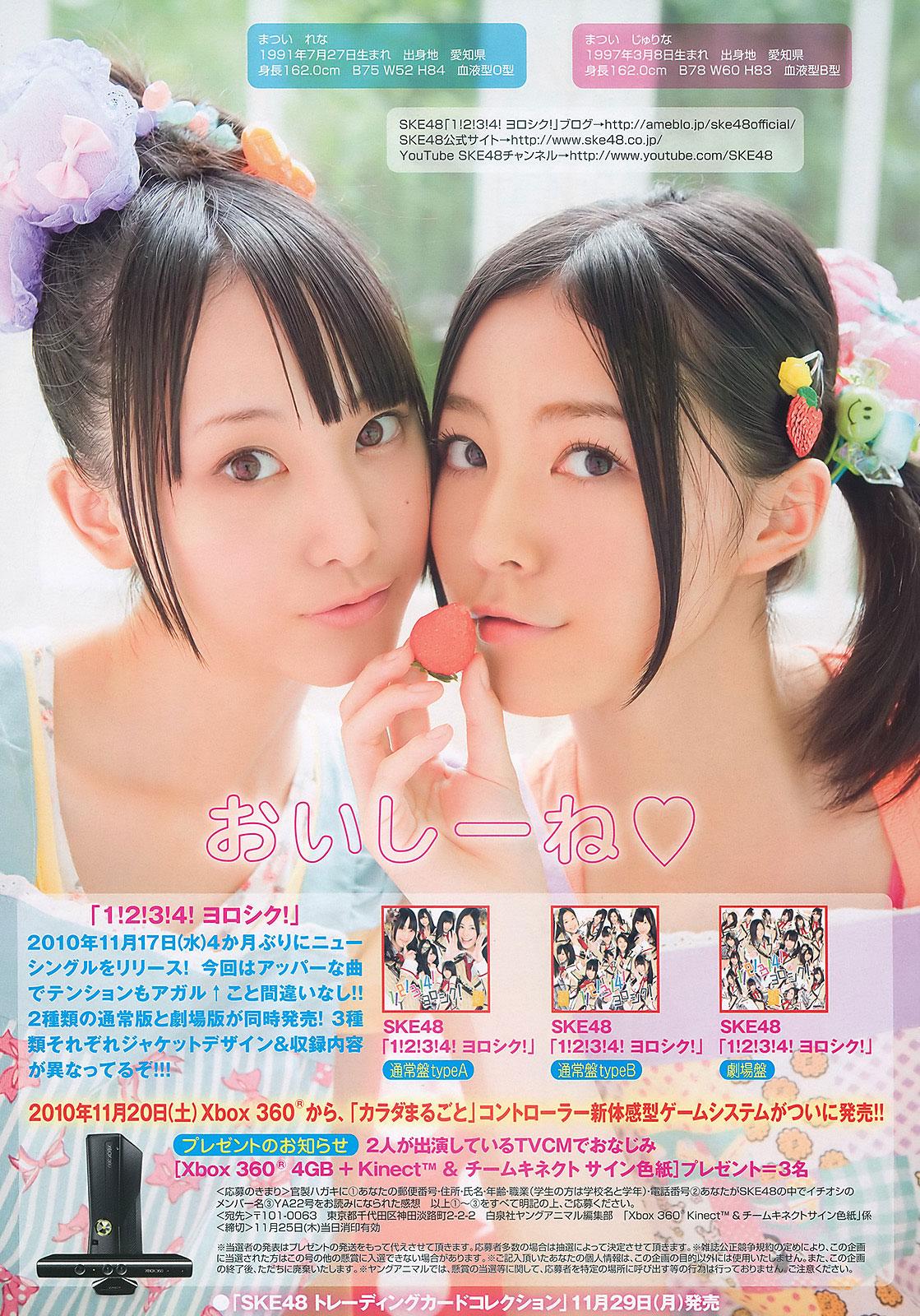 SKE48 Jurina and Rena Matsui Young Animal magazine