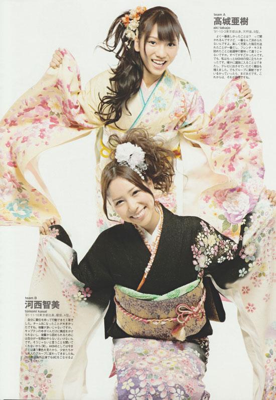 AKB48 Aki Takajo and Tomomi Kasai in kimono