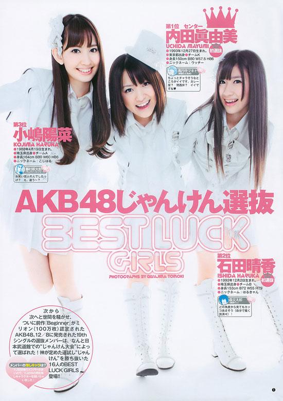 AKB48 Kojima Haruna, Uchida Mayumi and Ishida Haruka
