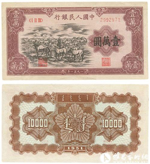 China banknote auctioned for millions