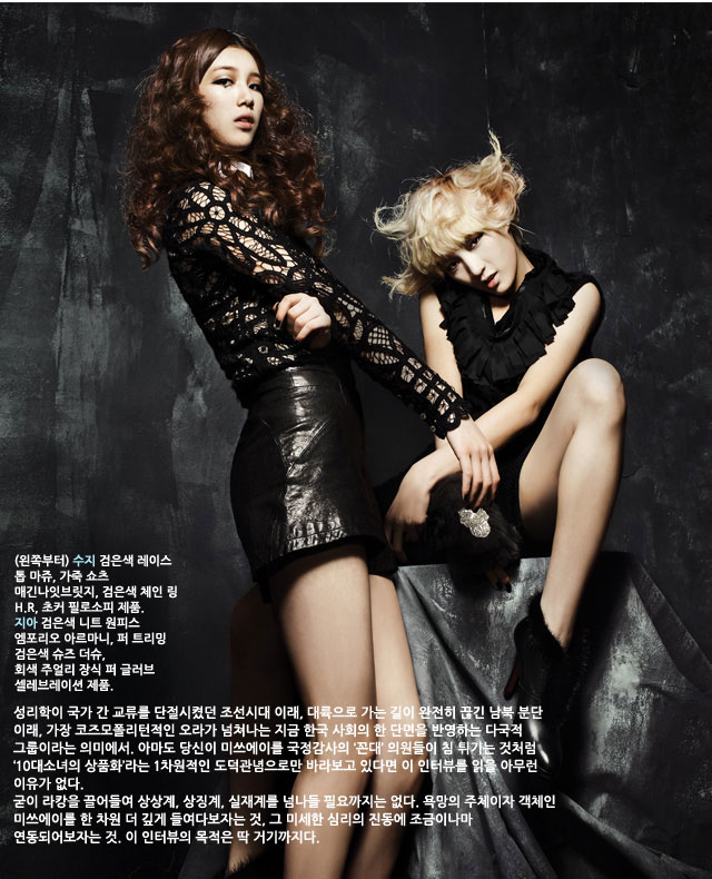 Miss A Suzy Jia Arena Homme