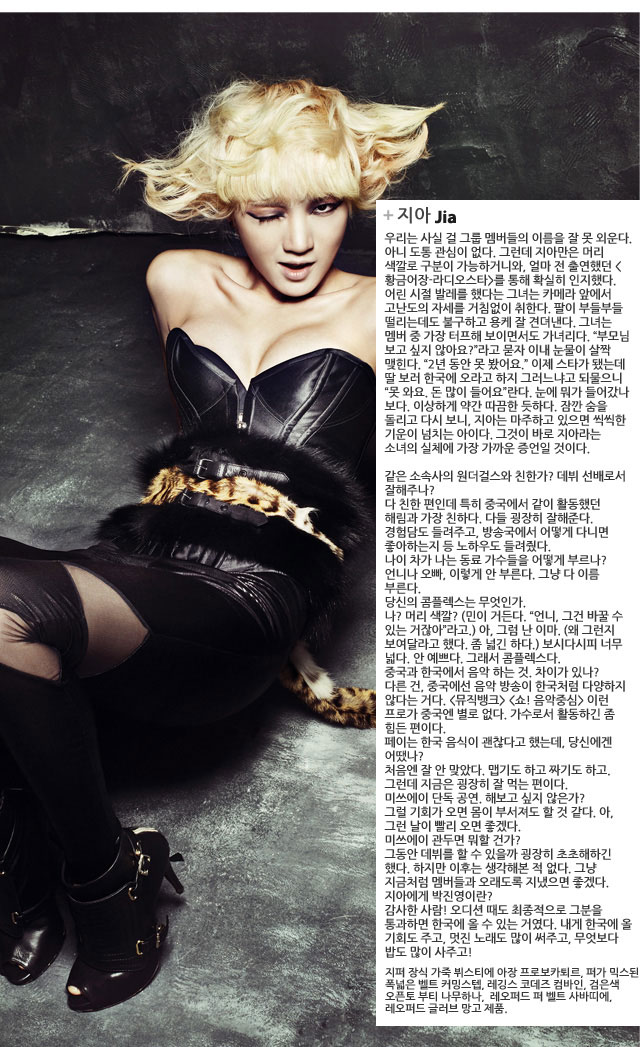 Miss A Jia Arena Homme
