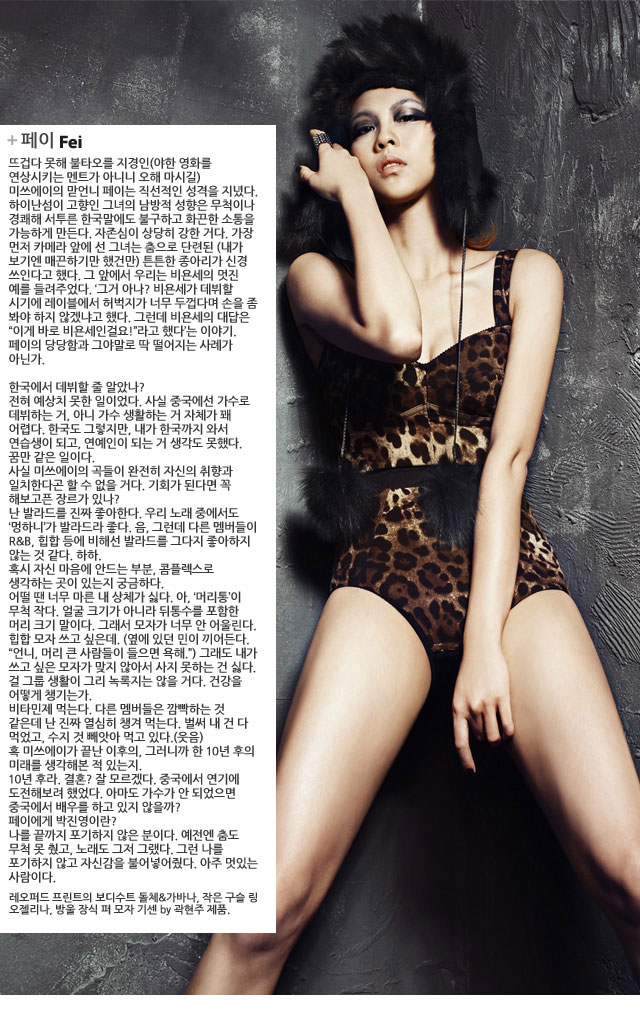 Miss A Fei Arena Homme
