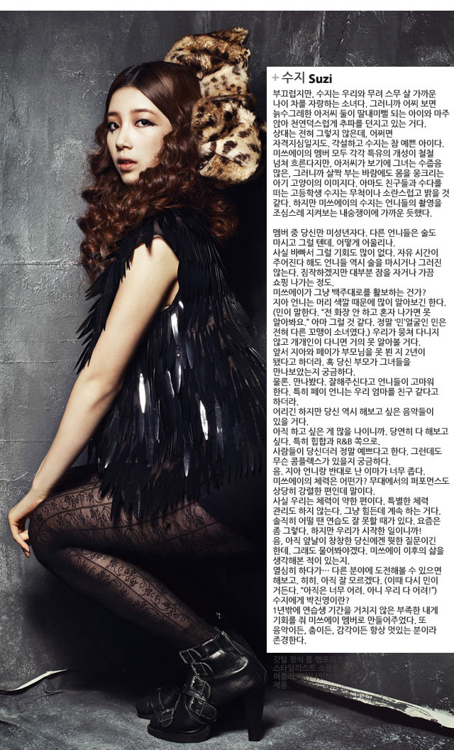 Miss A Suzy Arena Homme