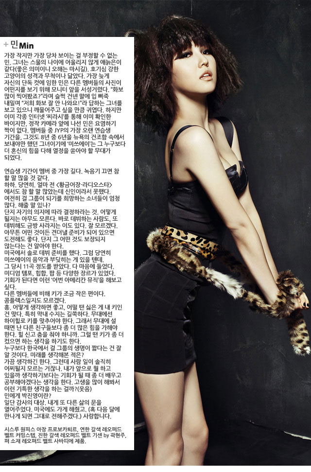 Miss A Min Arena Homme