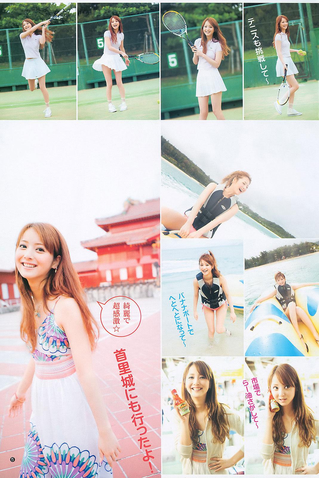Nozomi Sasaki Okinawa photo book