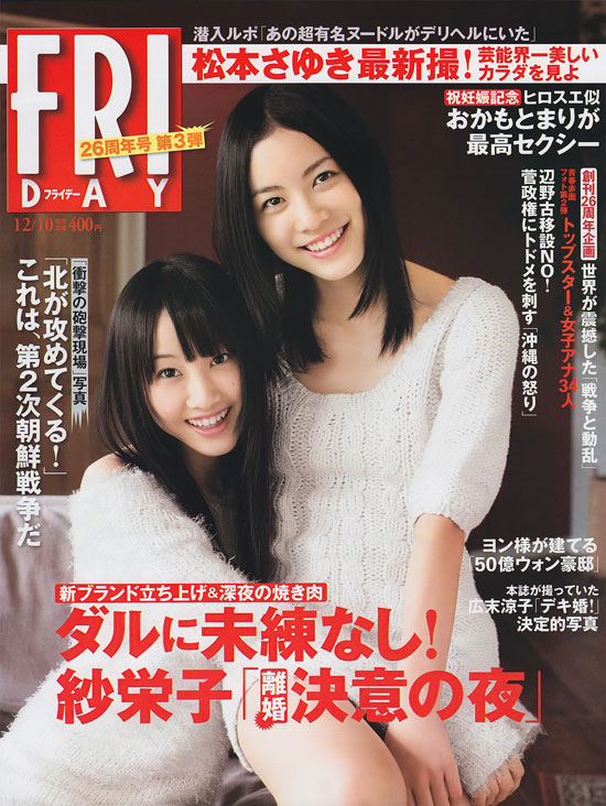 SKE48 Rena and Jurina Matsui on Friday magazine