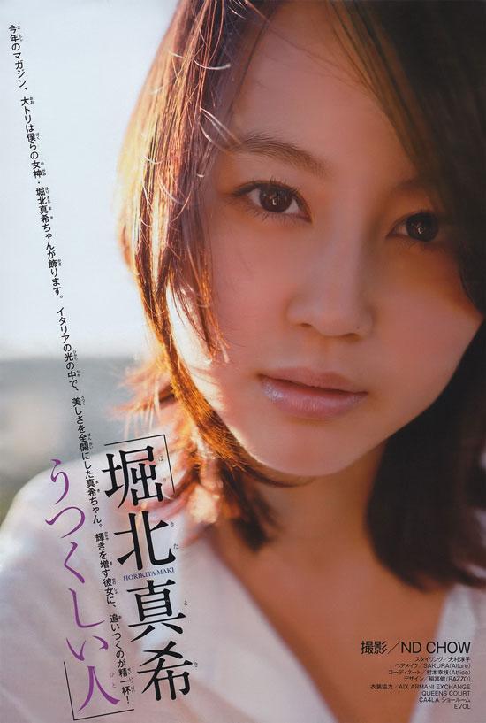 Maki Horikita Weekly Shonen Italy