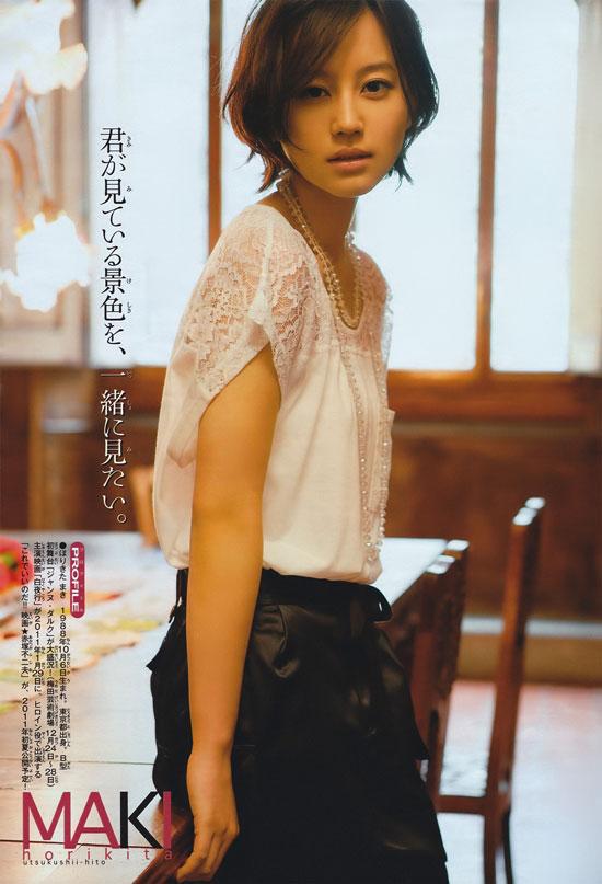 Maki Horikita Weekly Shonen Magazine