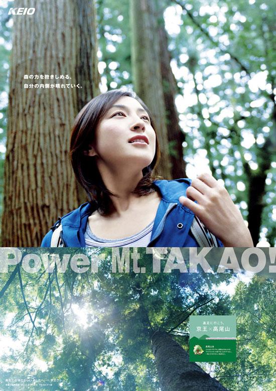 Ryoko Hirosue Mount Takao Japan
