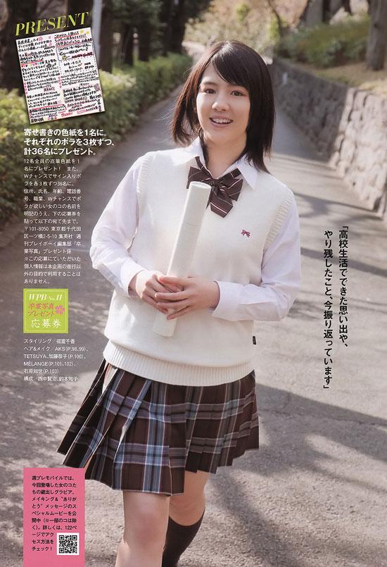 Japanese school girl Nanami Sakuraba Weekly Playboy