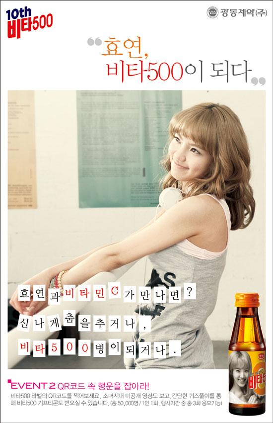 SNSD Hyoyeon Vita500
