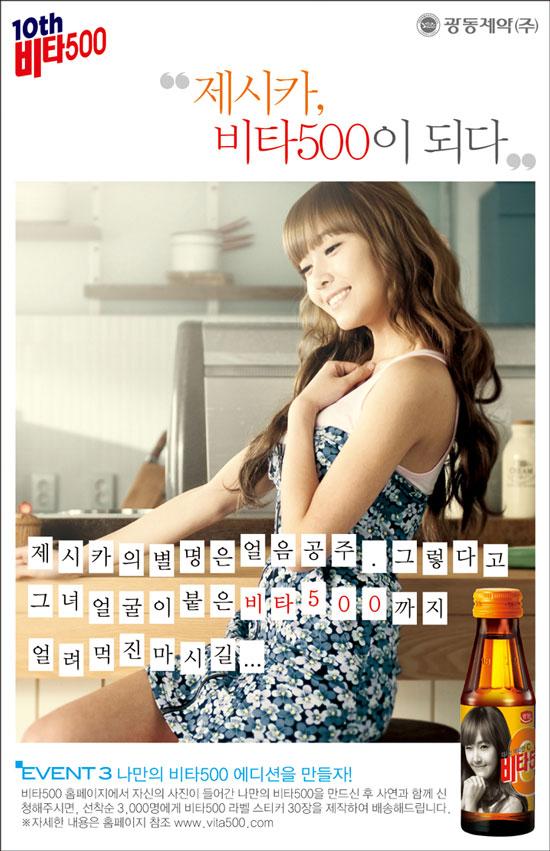 SNSD Jessica Vita500