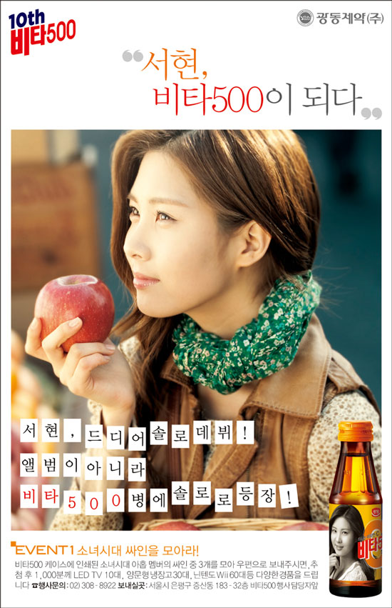 SNSD Seohyun Vita500