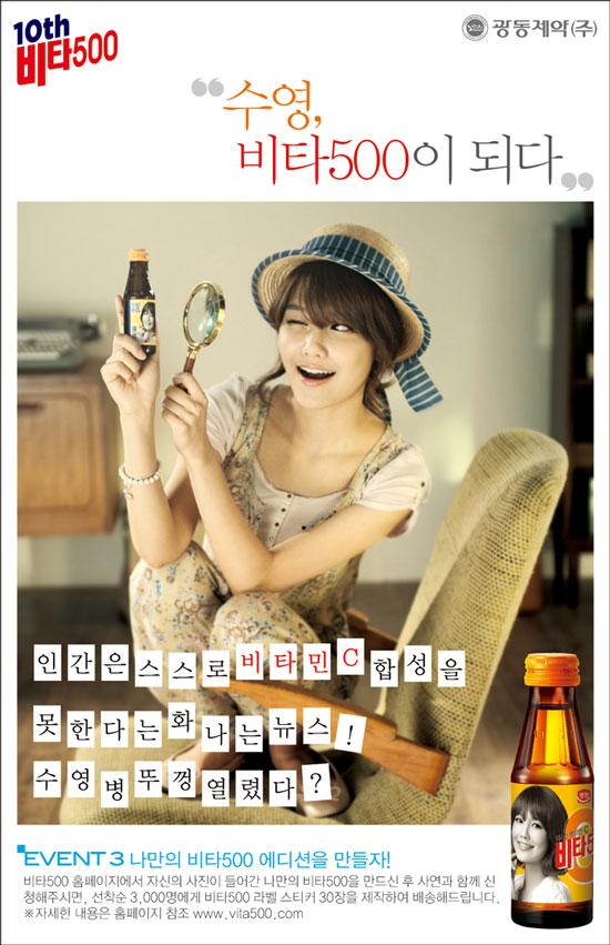 SNSD Sooyoung Vita500