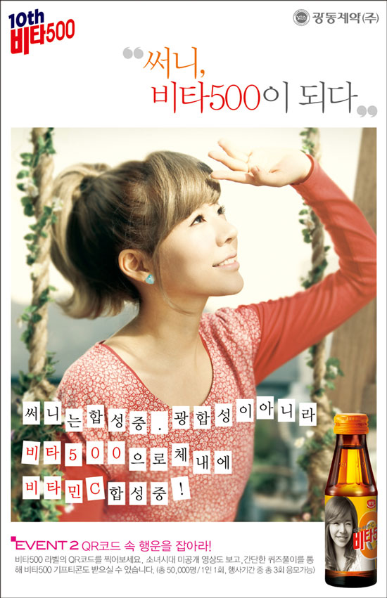 SNSD Sunny Vita500