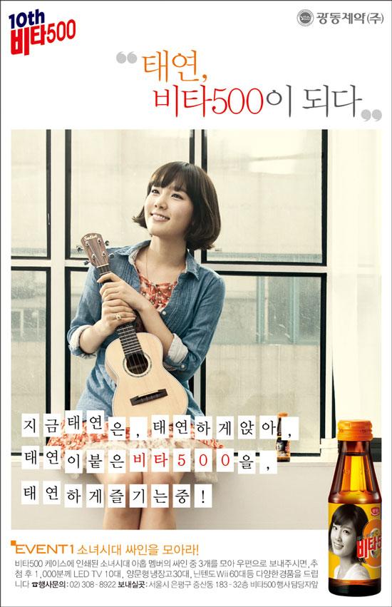 SNSD Jessica Taeyeon
