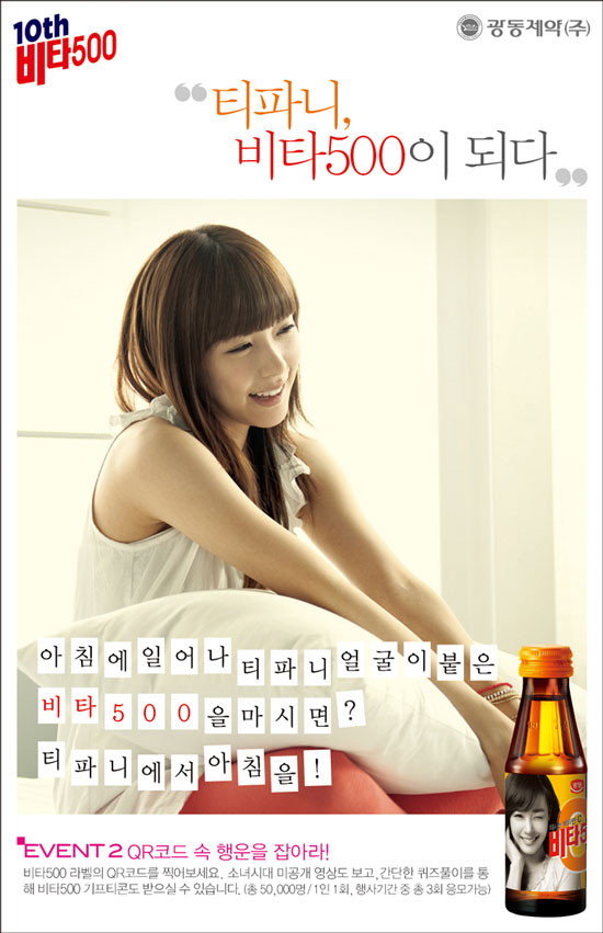 SNSD Tiffany Vita500