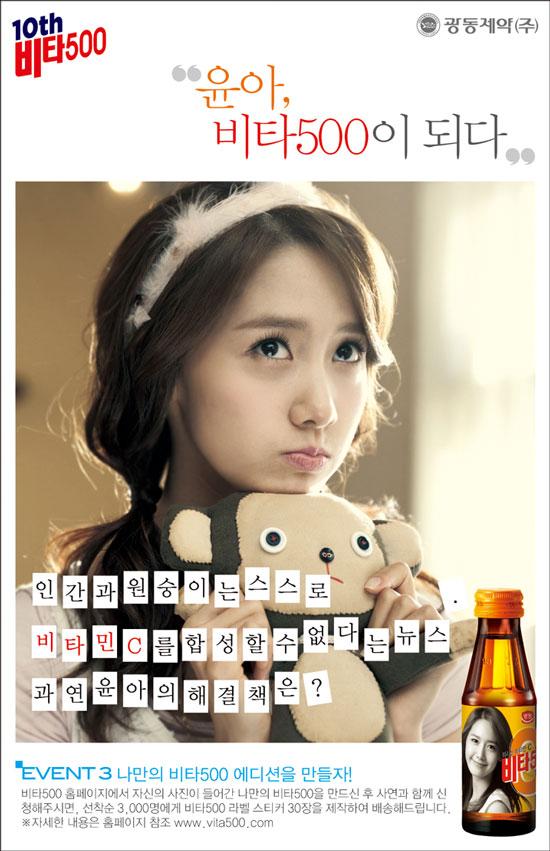 SNSD Yoona Vita500