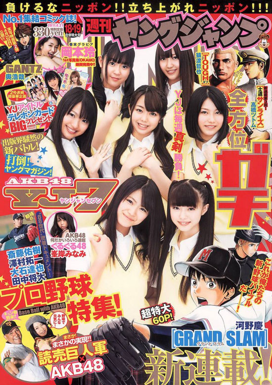 AKB48 YJ7 Japanese Weekly Young Jump Magazine