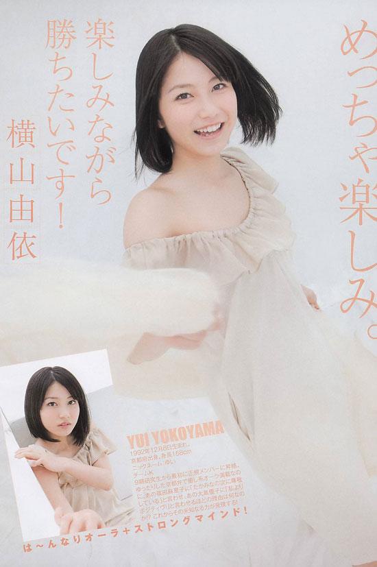 AKB48 Yui Yokoyama Weekly Young Jump Magazine
