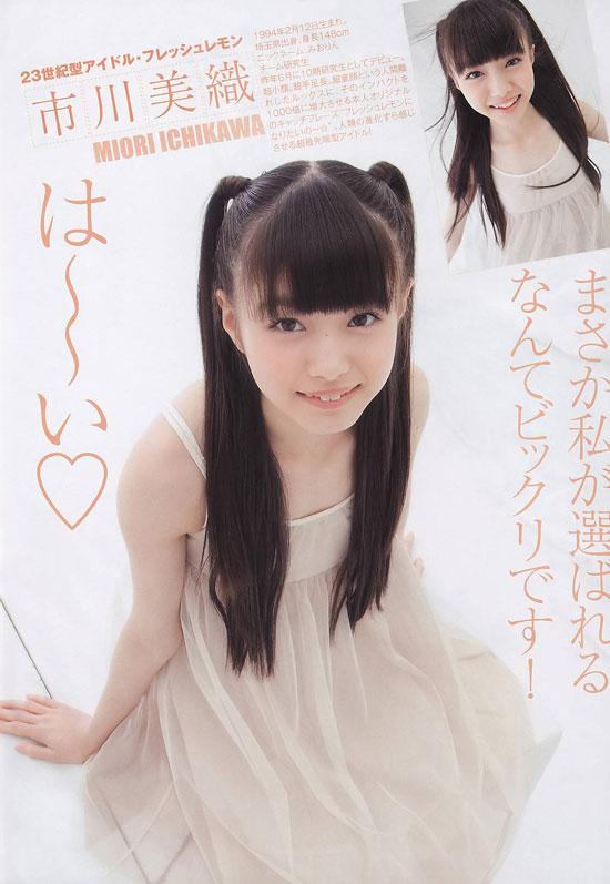 AKB48 Miori Ichikawa Weekly Young Jump Magazine