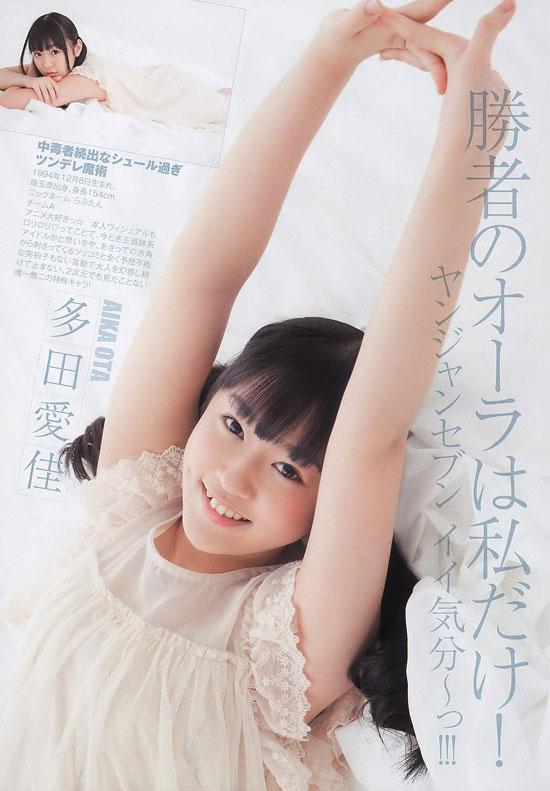 AKB48 Aika Ota Weekly Young Jump Magazine