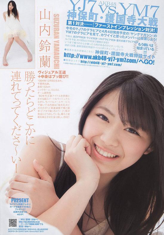 AKB48 Suzuran Yamauchi Weekly Young Jump Magazine
