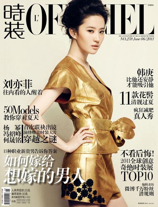 Liu Yifei L Officiel magazine