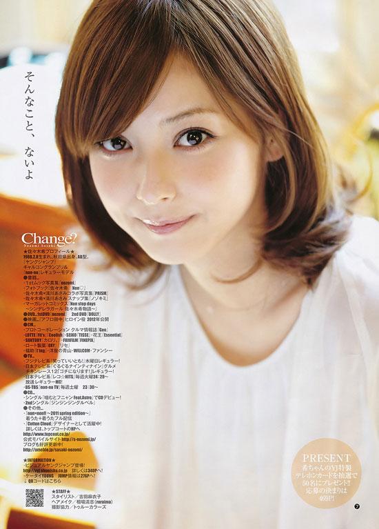 Nozomi Sasaki Weekly Young Jump magazine