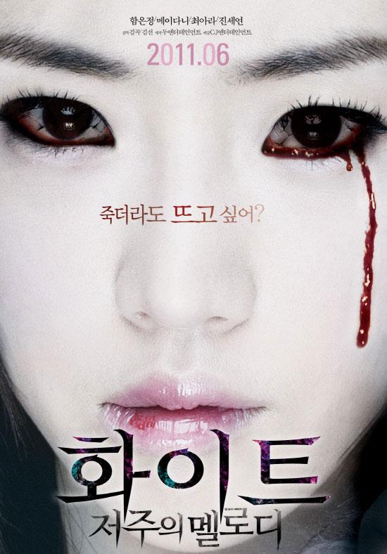 T-ara Eunjung White Curse of the Melody