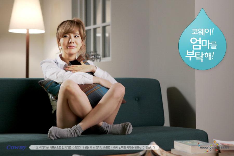 SNSD Sunny Woongjin Coway