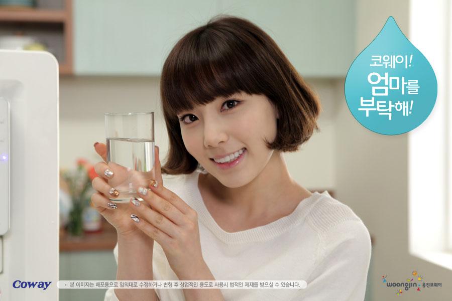 SNSD Taeyeon Woongjin Coway