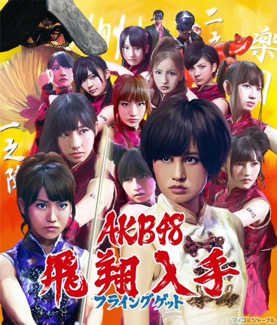 AKB48 Flying Get album jacket