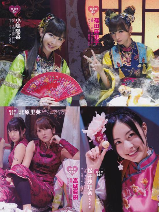 AKB48 Flying Get kungfu concept