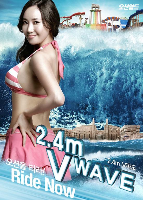 Jeon Eun Mi Ocean Girl