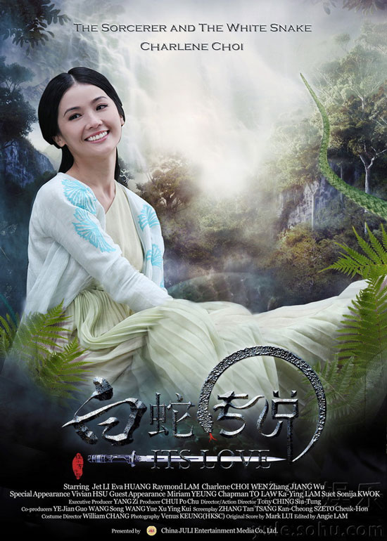 Charlene Choi The Sorcerer and The White Snake