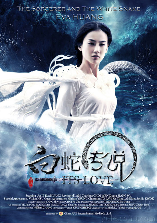 Eva Huang The Sorcerer and The White Snake