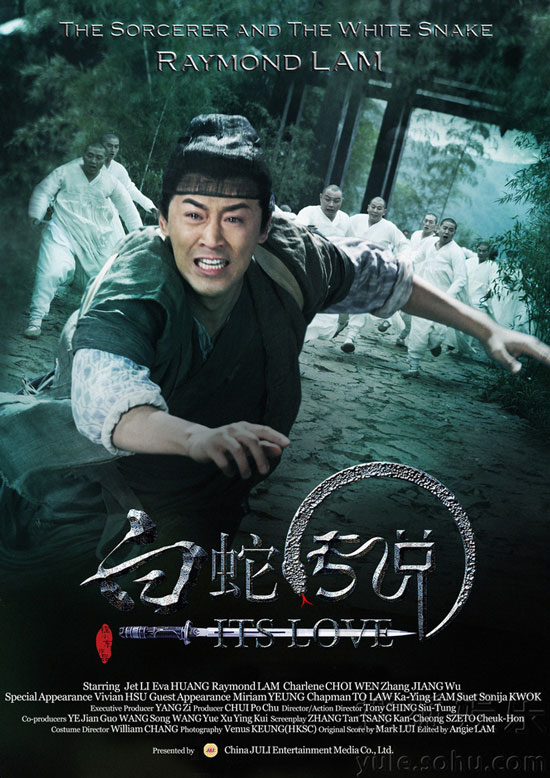 Raymond Lam The Sorcerer and The White Snake