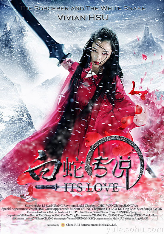 Vivian Hsu The Sorcerer and The White Snake