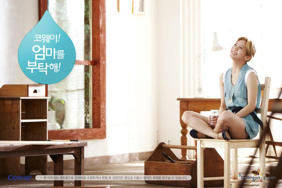 Girls Generation Hyoyeon Woongjin Coway