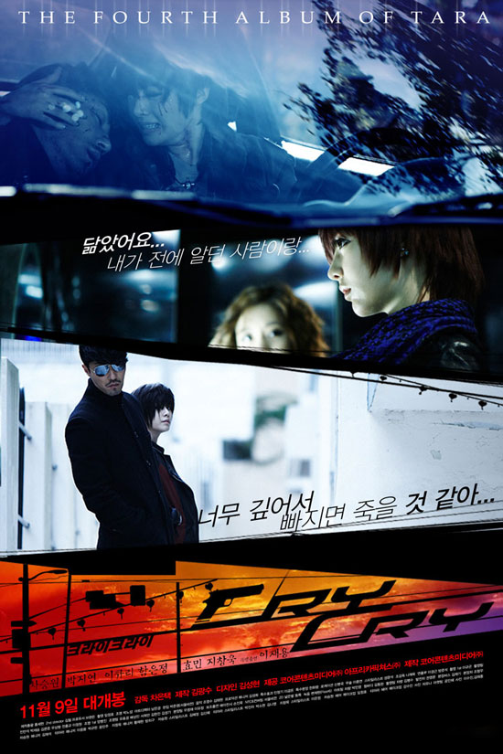 T-ara Cry Cry music movie poster