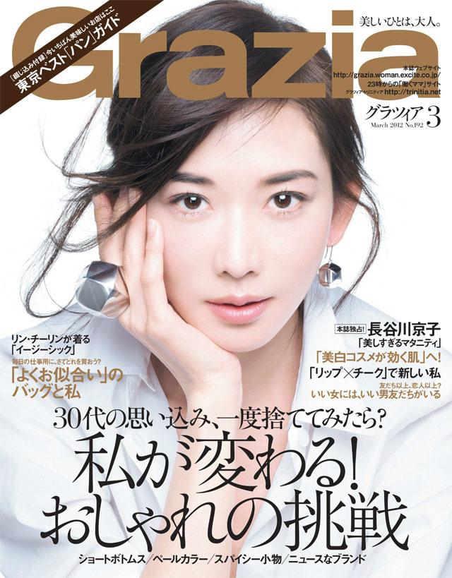 Lin Chiling Grazia Japanese Magazine