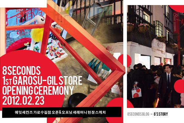 Korean fashion brand 8seconds Garosu-gil store launching